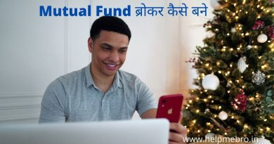 Mutual Fund Broker kaise bane