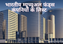 List of Mutual fund companies in India | 44 म्यूच्यूअल फण्ड कम्पनीज लिस्ट |