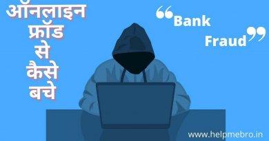 Online Fraud se kaise bache