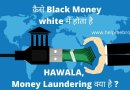 Money Laundering and Hawala क्या है?