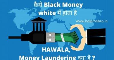 Black Money white में होता है