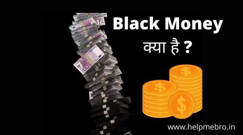 Black Money क्या है