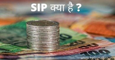 SIP kya hai ? SIP में 500Rs महीने का निवेश कैसे करते है?
