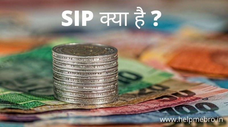 SIP क्या है