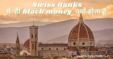 Swiss Bank में ब्लैक मनी क्यों जमा होता है