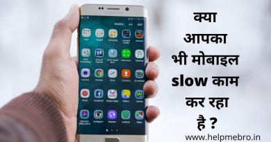 android mobile ki speed kaise badhaye