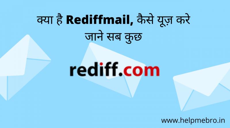 Rediffmail account create Kaise Kare