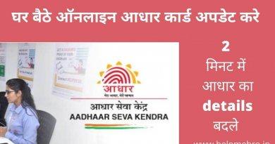 Aadhar card me online sudhar kaise kare