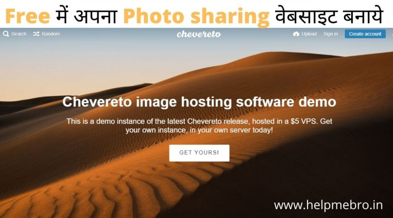 Photo sharing website kaise banaye