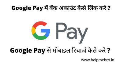 Google pay se phone recharge Kaise Kare