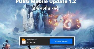 PUBG Mobile 1.2.0 Kaise Download Kare