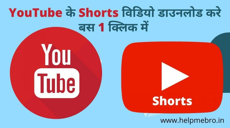 YouTube Shorts Video Kaise download kre