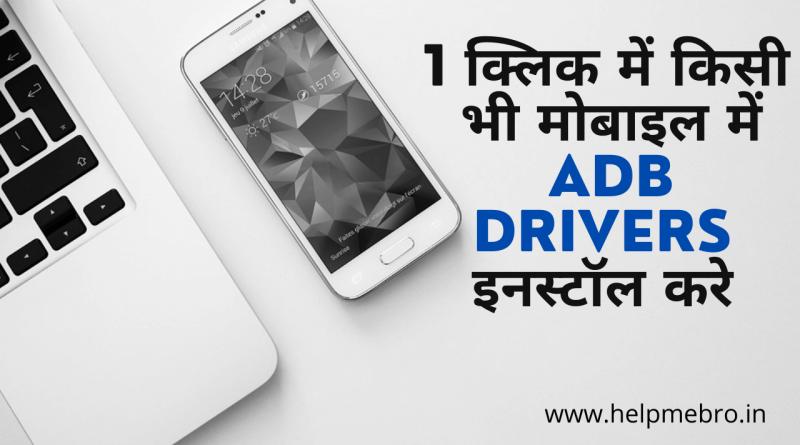 ADB driver kaise install kare