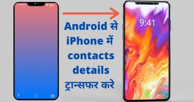 Android to iPhone contacts transfer Kaise kre