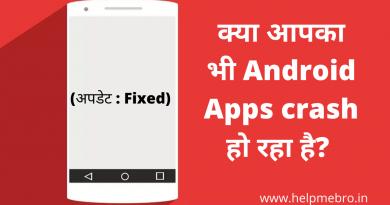 Android Apps crash problem kaise fix kre