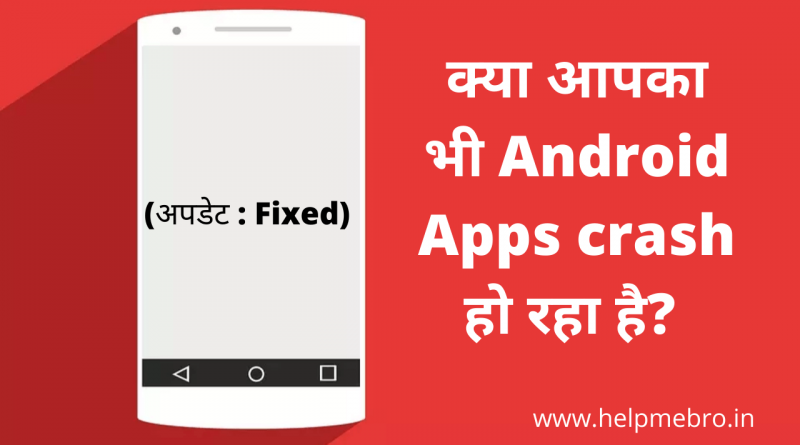 Android Apps crash problem kaise fix kre