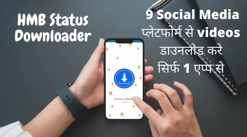 Social media ka videos kaise download kre