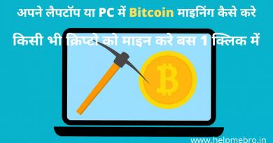 Bitcoin mining kaise kare