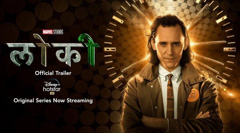 Loki Season 1 Episode 3 Download in hindi dubbed filmyzilla
