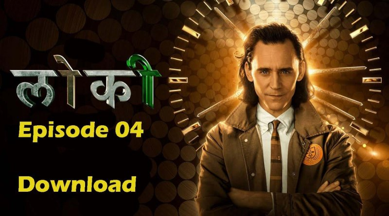 Loki Season 1 Episode 4 Download
